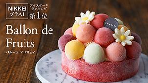 誕生日 アイスケーキ バルーンドフリュイ 人気1位のアイスケーキ