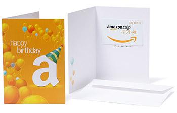 Amazonギフト券付きグリーティングカード オススメの誕生日メッセージカード