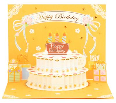ポップアップカードのバースデー電報 ハッピーバースデー オススメの誕生日メッセージカード