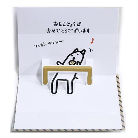 田辺誠一 バースデーカード リンボーダンス オススメのメッセージカード