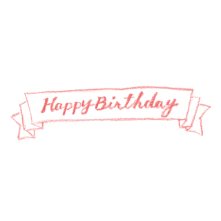 Happy Birthdayの文字が書かれたリボンのイラスト素材 Happy Birthday
