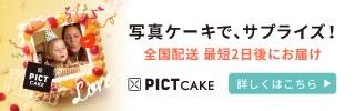 写真ケーキでサプライズ!ピクトケーキ