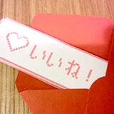 アナログ版「いいね!」メッセージカードの作り方