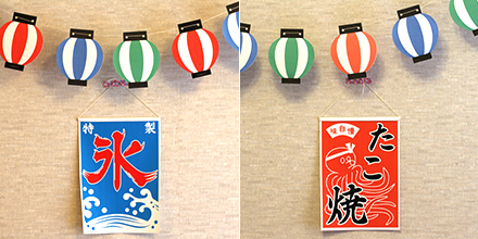 かき氷・たこ焼きの吊り下げ旗 ... : 折り紙 提灯 作り方 : 折り紙