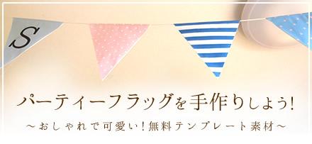 誕生日パーティー演出の手作り ... : ローマ字 プリント 無料 : プリント