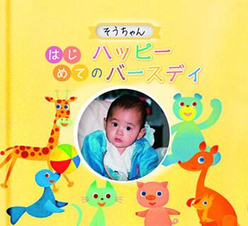 アルバムブック はじめてのハッピーバースデイ 1歳の誕生日プレゼント