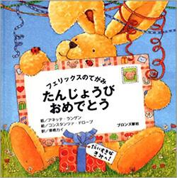 【誕生日の絵本16選!】たんじょうびのお話〜世界に一つのサプライズな絵本まで!