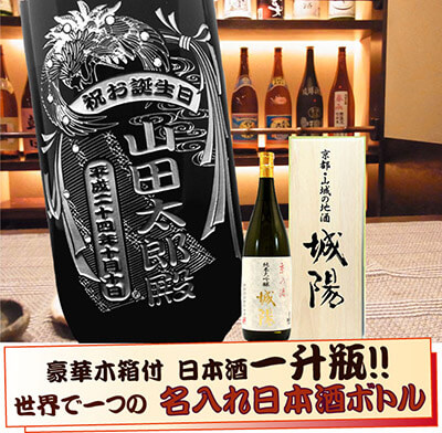世界で1つの名入れ日本酒ボトル お父さんプレゼント
