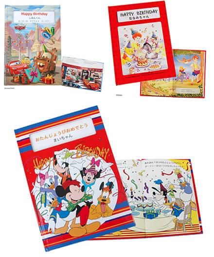 ディズニー名入れ絵本 子供の誕生日プレゼント 男の子 プーさん ミッキー カーズ