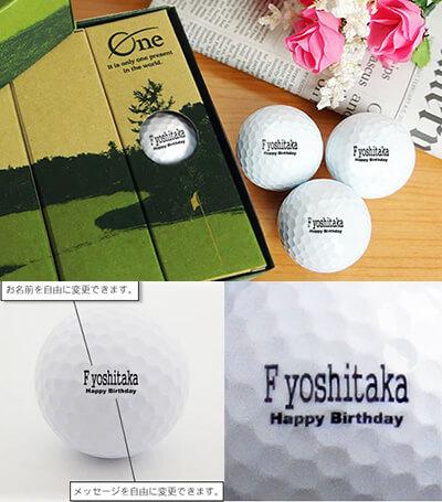 名前&メッセージ入りゴルフボール 社長が喜ぶプレゼント