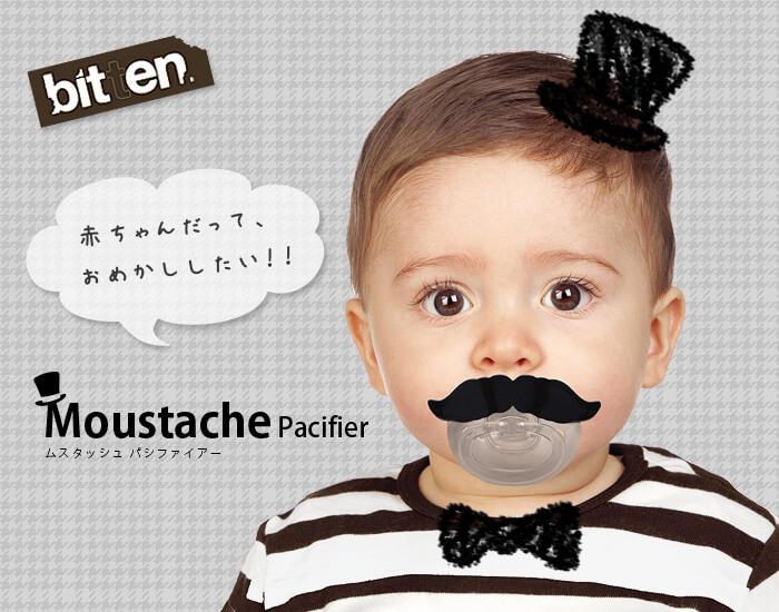 ひげ おしゃぶり bitten Moustache Pacifier 出産祝いプレゼント