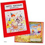 誕生日(たんじょうび)の絵本特集