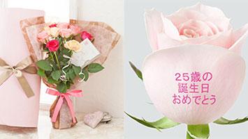 誕生日向けの花束・フラワーギフト〜女性へのプレゼントの定番ギフト!