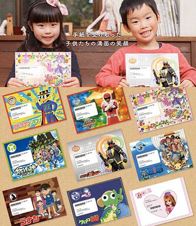 キャラクターから届く手紙「キャラレター」 子供が喜ぶプレゼント