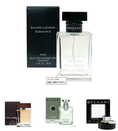 有名ブランドの男性向け香水(名入れ香水) 彼氏の誕生日プレゼント