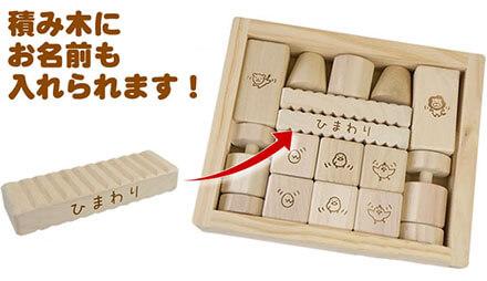 名入れ積み木 はじめてのつみ木 キリコロ(桐箱入り) 出産祝いプレゼント