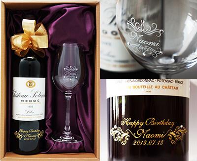 年号ワインと名入れグラスのセット 卒業祝いプレゼント