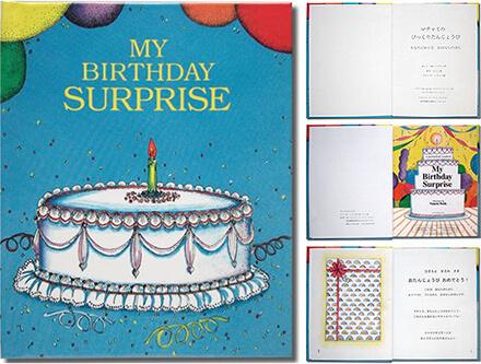びっくり誕生日(子供向け) 誕生日のお子さんが主役のオリジナルストーリー絵本