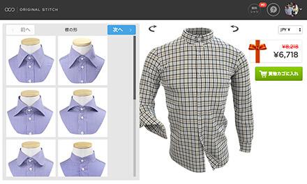 10億通りのオーダーメイドシャツを作れる Original Stitch お父さんプレゼント