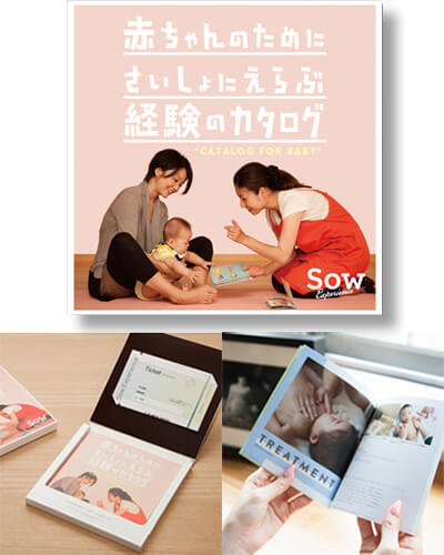 赤ちゃんのためにさいしょにえらぶ経験のカタログ 出産祝いプレゼント