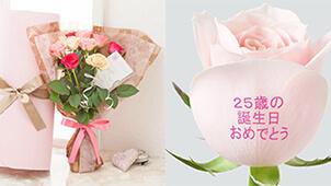 誕生日向けの花束・フラワーギフト