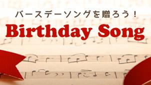 バースデーソング集〜誕生日パーティーやサプライズ演出に!