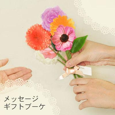 本物の花束みたいなメッセージカード「メッセージカード ギフトブーケ」