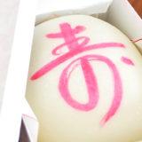 1歳の誕生日は一升餅で祝うのが日本の伝統