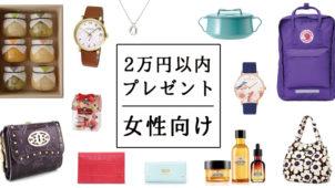2万円以内で女性がもらってうれしい誕生日プレゼント12選