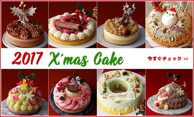 2017年 ネット通販で買えるクリスマスケーキ特集