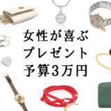 3万円以内で女性がもらって嬉しい誕生日プレゼント12選