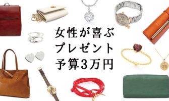 3万円以内で女性がもらって嬉しい誕生日プレゼント