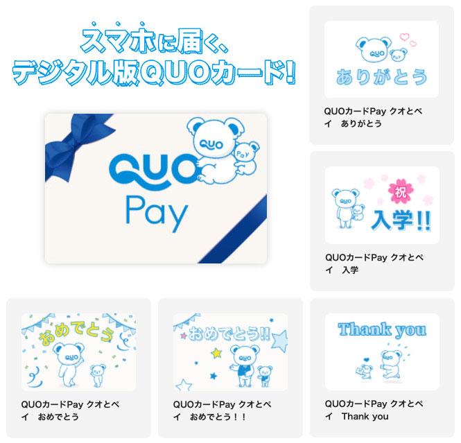 スマホに届く!デジタルギフト「QUOカードPay」