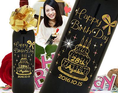 誕生日専用デザインの生まれ年 年号ワイン