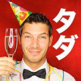 誕生日特典-誕生日にタダで遊べるプレイスポット!
