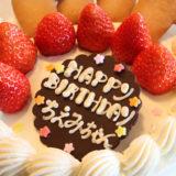バースデーケーキのメッセージプレートに仕込む誕生日サプライズ!