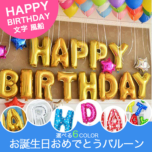 アルファベット型 HAPPY BIRTHDAYバルーンセット