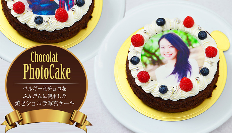 写真ケーキ 蒸し焼きショコラ