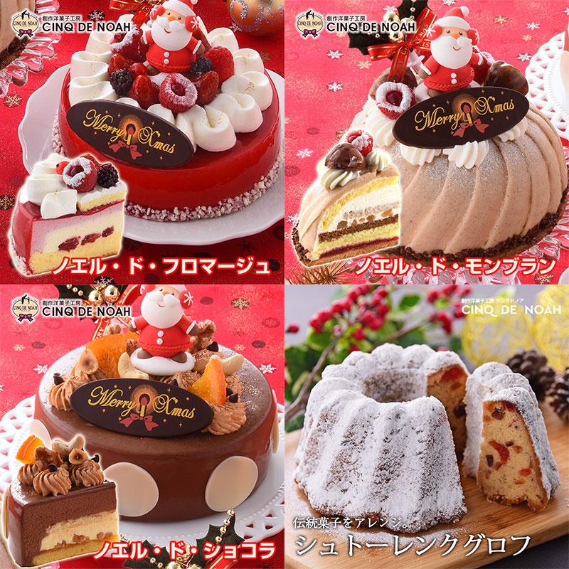 サンク・ド・ノアのクリスマスケーキ