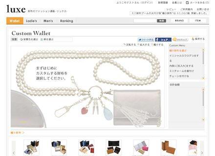 極小財布にチェーンやチャームをカスタマイズ!『リュクス-Custum Wallet』