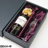生まれた年の年号ワインに名前やメッセージを刻印してプレゼントできる誕生日サプライズ!