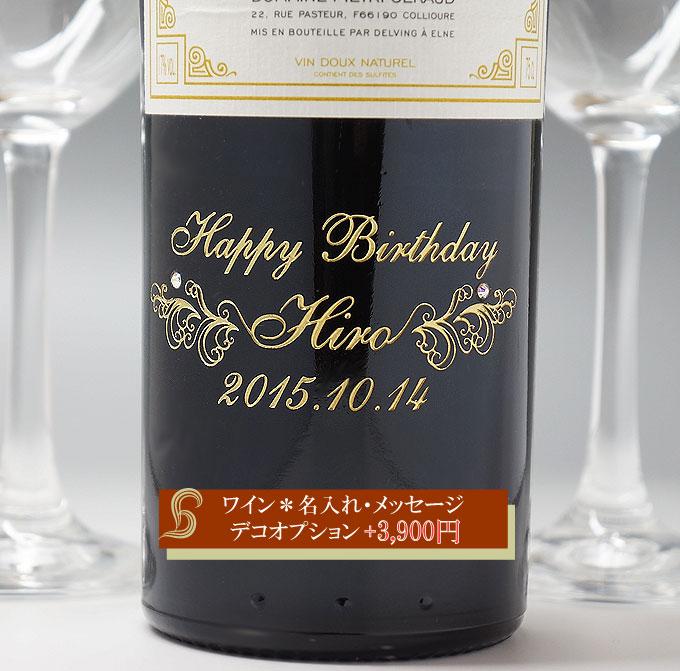 年号ワイン「生まれ年ワイン」にオリジナルメッセージを刻印できます