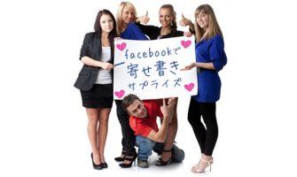 秘密のfacebookグループでソーシャル寄せ書きサプライズ!