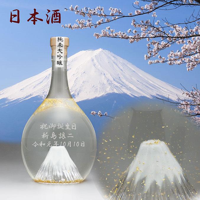富士山の日本酒 純米大吟醸 飛竜乗雲 金箔入り - 名前入り 彫刻