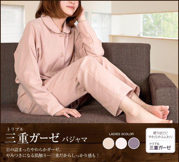 信頼と安心の日本製 三重ガーゼ レディースパジャマ