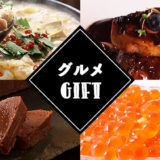 【グルメギフト特集】食べるのが好きな人に「食」をプレゼントしよう!