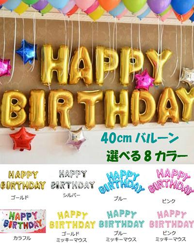40cm アルファベット バルーン ゴールド HAPPY BIRTHDAY 選べる8カラー