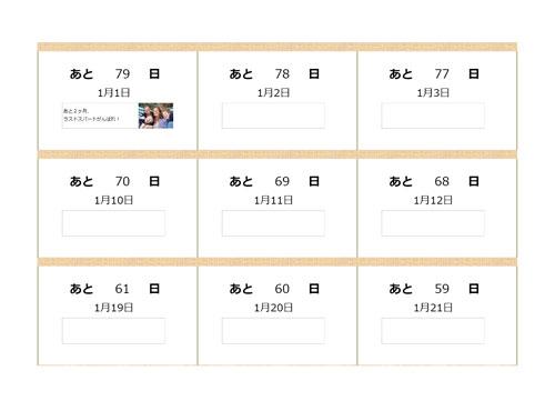 日めくりカレンダーが手作りできるテンプレート素材