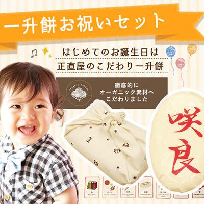 オーガニック一升餅 満一歳のお祝い 一升餅 着色料不使用 一升餅お祝いセット