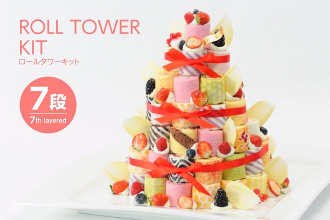 イリナ ロールケーキタワー 7段(95個入)